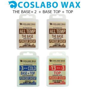 送料無料 COSLABO Wax POWDERシリーズ オススメセット1 コスラボワックス B×2/T/B&T スノーボードワックスセット|extreme-ex