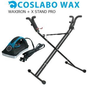 COSLABO Wax アイロンとスタンドのセット WAXIRON + X STAND PRO コスラボ ワクシングスタンド チューンナップテーブル アイロン|extreme-ex