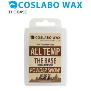 COSLABO Wax POWDERシリーズ THE BASE 60g (ベースワックス.ケバトリ.クリーニング コスラボワックス ウインタースポーツ スノーボード メンテナンス|extreme-ex