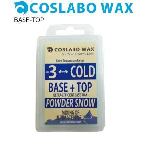 COSLABO Wax POWDERシリーズ BASE&TOP (60g) (滑走ワックス) コスラボワックス スポーツ・アウトドア ウインタースポーツ スノーボード メンテナンス|extreme-ex