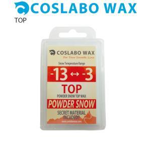 COSLABO Wax POWDERシリーズ TOP (60g) (滑走ワックス) コスラボワックス スポーツ・アウトドア ウインタースポーツ スノーボード メンテナンス|extreme-ex