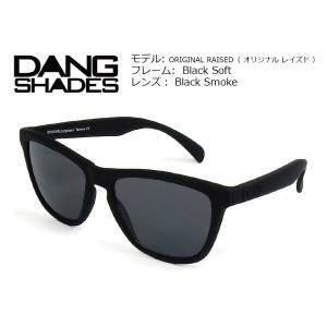 DANG Shades ORIGINAL Black Soft x Black Smoke vidg00021-1 カラーレンズ トイサングラス ダン・シェイディーズ extreme-ex