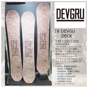 18 DEVGRU DECK 153cm ツイン キャンバー オールマウンテン ボード デブグル デッキ 17-18 2017-18|extreme-ex