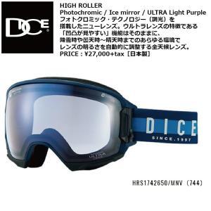 18 DICE Goggle HIGHROLLER MNV744/アイスミラー/ウルトラライトパープル調光 ダイス ハイローラー ボードゴーグル 744HRS1742650 17-18 2017-18|extreme-ex