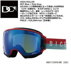 18 DICE Goggle HIGHROLLER MR292/MITブルーミラー/偏光グレー ダイス ハイローラー  ボードゴーグル 292HRS1710910 17-18 2017-18|extreme-ex