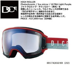 18 DICE Goggle HIGHROLLER MR292/アイスミラー/ウルトラライトパープル調光 ダイス ハイローラー ボードゴーグル 292HRS1742650 17-18 2017-18|extreme-ex