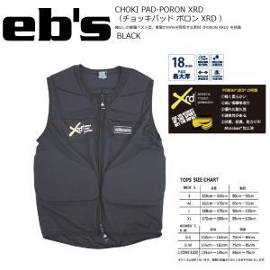 EB'S CHOKI PAD-PORON XRD BLACK ボディプロテクターベスト ポロン エビス2017 2017-18|extreme-ex