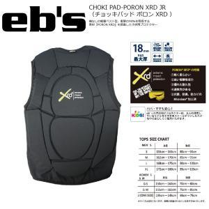 EB'S CHOKI PAD-PORON XRD JR BLACK ジュニア用 ボディプロテクターベスト ポロン エビス2017 2017-18|extreme-ex