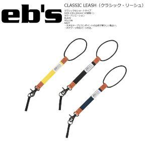 EB'S CLASSIC LEASH 3カラー リーシュコード ボアブーツ可 流れ止め エビス2017 2017-18|extreme-ex