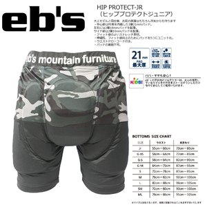 EB'S HIP PROTECT-JR CAMO ジュニア用 プロテクターパンツ ショート ポロン エビス2017 2017-18|extreme-ex