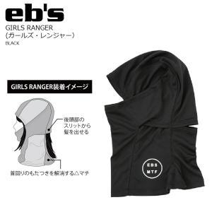EB'S Girls Ranger Mask Black エビス ガールズ フェイスマスク 2018 2018-19 ポスト投函(メール便)|extreme-ex