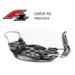 18 F2 CARVE RS B/D SILVER エフツー カーブ アールエス ビンディング アルペン スノーボード ビンディング 17-18 2017-18 extreme-ex