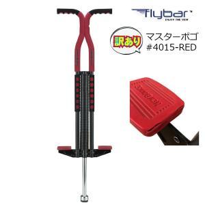 訳あり品 Flybar Master Pogo #4015 RED(交換用ステップカバーとマニュアル付) マスターポゴ フライバー|extreme-ex