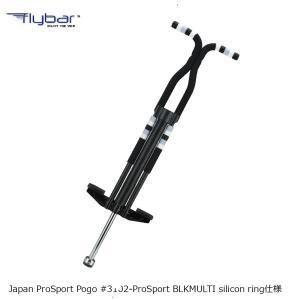Flybar Japan ProSport Pogo #3102-ProSport BLKMULTI silicon ring仕様 フライバージャパン プロスポーツポゴ|extreme-ex