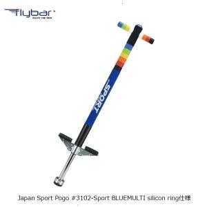 Flybar Japan Sport Pogo #3102-Sport BLUEMULTI silicon ring仕様 フライバージャパン スポーツポゴスティック|extreme-ex