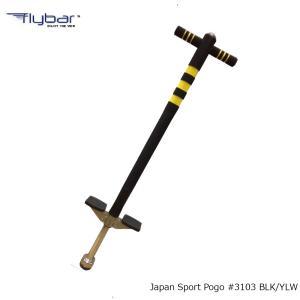 Flybar Japan Sport Pogo #3103 BLK/YLW スポーツポゴ フライバー ブラック/イエロー ホッピング ポゴスティック|extreme-ex