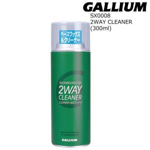 Gallium Wax 2WAY CLEANER 420ml (汚れ取り+ベースワックス.スプレイ)  ガリウム リムーバー スキー・スノーボード ワックス|extreme-ex