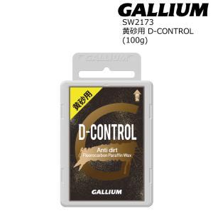 Gallium Wax D-CONTROL ザラメ雪 黄砂 0°〜+10° ガリウム ワックス スキー・スノーボード ワックス ポスト投函(メール便)|extreme-ex