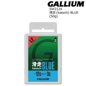 Gallium Wax 滑走BLUE 50g (-12/-3・走ワックス.フッ素低含有) ガリウム ワックス スキー・スノーボード ワックス ポスト投函(メール便)|extreme-ex