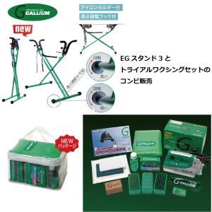Gallium Wax トライアルワクシングセット (ソフトケース) 14点セット と EGスタンドのセット ガリウム ホットワックス Gallium Trial Waxing Set|extreme-ex