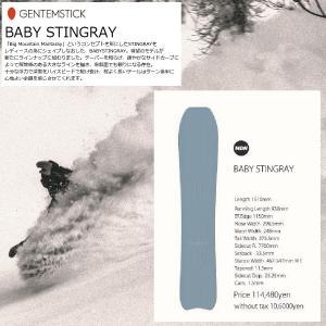 18 GENTEMSTICK BABY STINGRAY151(17020)ゲンテンスティック ベイビースティングレイ アクセルキャンバー インディペンデントシリーズ 17-18 2017-18|extreme-ex