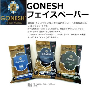 GONESH FACE PAPER ガーネッシュ フェイスペーパー 香りで拭き取る新提案 15枚入り 携帯用|extreme-ex