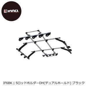 INNO IF6BK | 5ロッドホルダーDH(デュアルホールド) ブラック フィッシングINNO FIRSTSTRIKE フィッシング カーメイト ロッドホルダー イノー|extreme-ex