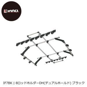 INNO IF7BK   8ロッドホルダーDH(デュアルホールド) ブラック フィッシングINNO FIRSTSTRIKE フィッシング カーメイト ロッドホルダー イノー extreme-ex