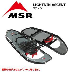 MSR Lightning Ascent ブラック 22inc&25inc&30inc エムエスアール ライトニングアッセント スノーシュー|extreme-ex