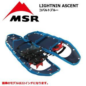 MSR Lightning Ascent コバルトブルー 22inc&25inc&30inc エムエスアール ライトニングアッセント スノーシュー|extreme-ex