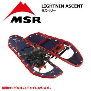 MSR Lightning Ascent Womens ラズベリー 女性用 22inc&25inc エムエスアール ライトニングアッセント スノーシュー|extreme-ex