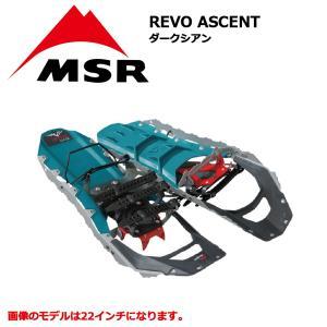 MSR Revo Ascent Womens ダークシアン 女性用22inc エムエスアール レボアッセント スノーシュー|extreme-ex