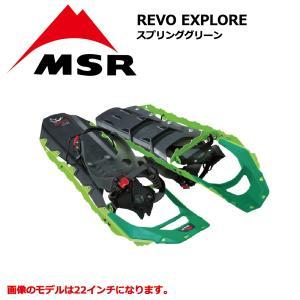 MSR Revo Explore スプリンググリーン 22inc&25inc エムエスアール エクスプローラー スノーシュー|extreme-ex