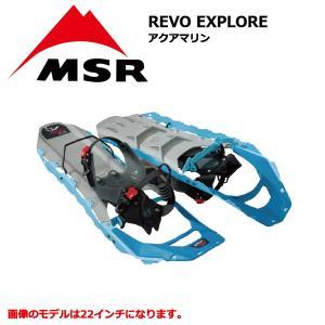 MSR Revo Explore Womens アクアマリン 女性用 22inc エムエスアール レボエクスプローラー スノーシュー|extreme-ex