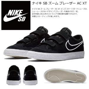 NIKE SB ナイキ SB ズーム ブレーザー AC XT Black/Black スケートシューズ|extreme-ex