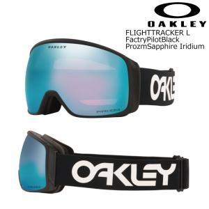 予約商品 21-22 OAKLEY オークリー Goggle ゴーグル FLIGHTTRACKER L FP Matte B1B Posindon / PrizmSapphire-Iridium フライトトラッカー ファクトリー|extreme-ex