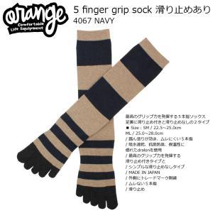 Oran'ge 5 finger grip sock 滑り止めあり 4067 NAVY オレンジ ファイブフィンガー グリップソック|extreme-ex