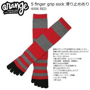 Oran'ge 5 finger grip sock 滑り止めあり 4006 RED オレンジ ファイブフィンガー グリップソック|extreme-ex