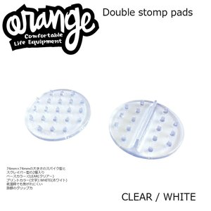 Oran'ge Double Stomp Pads 2個1セット4198 CLEAR/WHITE オレンジ ダブルストンプ パッド スパイク スクレーパー|extreme-ex