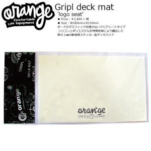 Oran'ge Gripl Deck Mat 'Logo Seat' オレンジ グリップルデッキマット ステッカータイプの滑り止め|extreme-ex