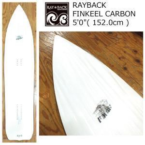 予約商品 5大特典付 19 RAYBACK FINKEEL CARBON 5'0