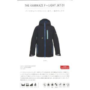 18 REW THE KAMIKAZE F + LIGHT Jacket 5カラー アールイーダブリュー カミカゼ エフ ライト ジャケット 17-18 2017-18|extreme-ex