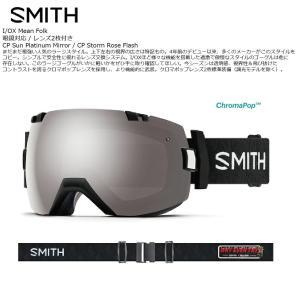 18 SMITH Goggle I/OX MEAN FOLK/Chrmapop Sun Platinum Mirror スミス アイオーエックス 眼鏡対応 17-18 2017-18 extreme-ex