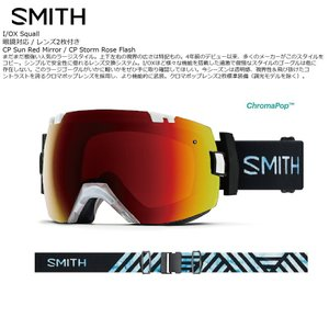 18 SMITH Goggle I/OX SQUALL/Chrmapop Sun Red Mirror スミス アイオーエックス 眼鏡対応 17-18 2017-18|extreme-ex