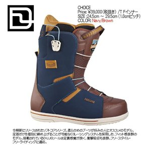 17 DEELUXE CHOICE TF NAVY/BROWN Boots ディーラックス チョイス ブーツ フリースタイル 16 - 17|extreme-ex