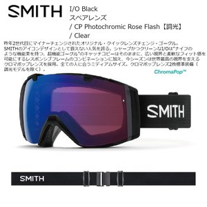 18 SMITH Goggle I/O BLACK 調光/CP Photochromic Rose Flash / Clearスミス アイオー 眼鏡対応|extreme-ex
