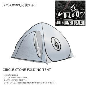 VOLCOM CircleStone Folding Tent ボルコム サークルストーン ホールディングテント 18 SPRING|extreme-ex