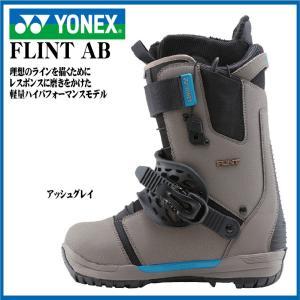 17 YONEX FLINT AB アッシュグレイ(BTFLAB16) Boots ステップインブーツ ヨネックス フリント アキュブレイド  スノーボード ブーツ 16 - 17 2017 extreme-ex
