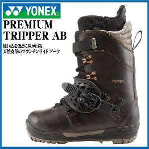17 YONEX PREMIUM TRIPPER AB ダークブラウン アキュブレイド(BTPTAB16) Boots ヨネックス プレミアム トリッパー ステップインブーツ 天然皮革 2017 extreme-ex