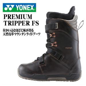 17 YONEX PREMIUM TRIPPER FS ダークブラウン フリーソールブーツ(BTPTFS16) Boots ヨネックス プレミアム トリッパー 天然皮革 2017 extreme-ex